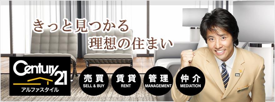 理想の住まい探しをお手伝いします。高座渋谷の不動産 センチュリー21 アルファスタイル
